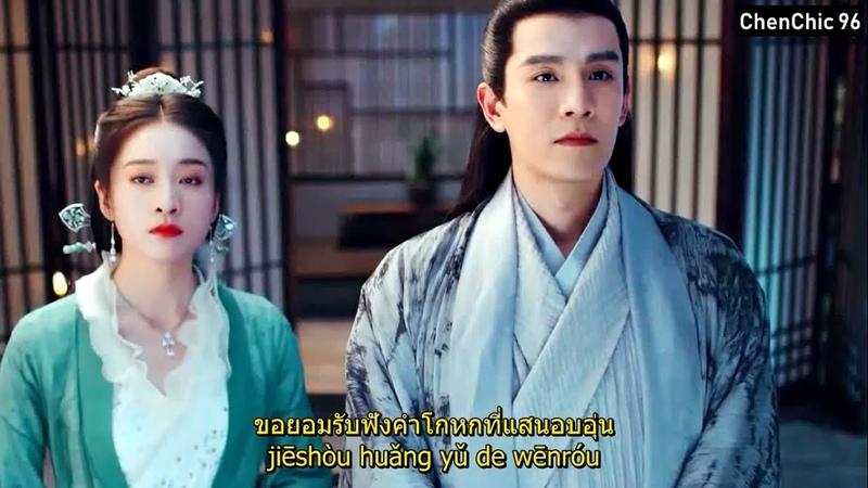 [ซับไทย] เพลง ขังใจ【心鎖】 l Ost.ชายาไร้ใจ《白髮》Princess Sil
