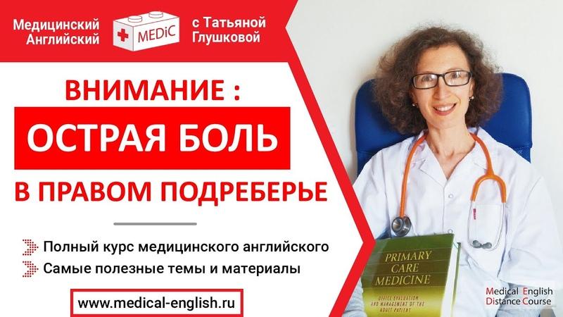Внимание Острая Боль в Правом Подреберье! Часть 1 Медицинский английский с Татьяной Глушковой