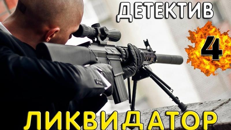 Бандитский фильм про бывшего разведчика [ Профессионал Ликвидатор ] Русские детективы