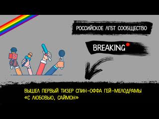 BREAKING NEWS: Вышел первый тизер спин-оффа гей-мелодрамы  С любовью, Саймон