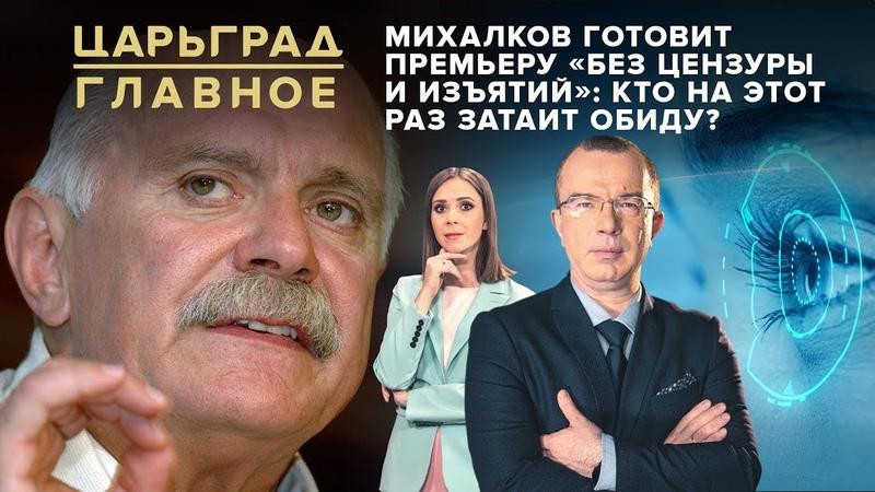 Михалков готовит премьеру «без цензуры и изъятий»: Кто на этот раз затаит обиду?