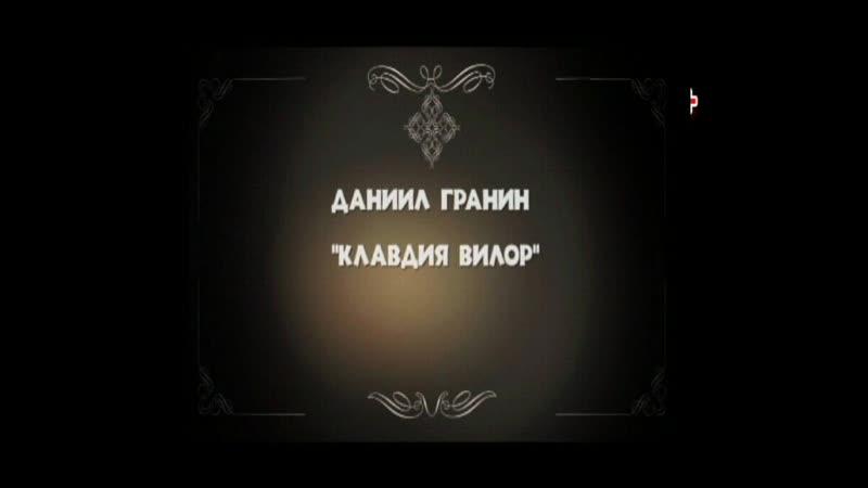Буктрейлер на книгу Клавдия Вилор
