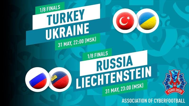 ⚡⚡⚡ 18 FINALS ACF EURO CUP 2020 TURKEY - UKRAINE , RUSSIA - LIECHTENSTEIN ⚡⚡⚡