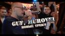 ГУФ Ft. Murovei - Ураган, Непогода (live)