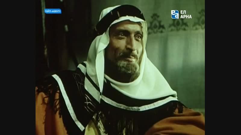 Ләйлі-Мәжнүн (1964) - Әзірбайжан киносы.