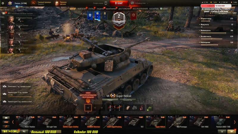 World of Tanks 4 ГОДА В СТРОЮ ( ТРИ ТАНКА В ПОДАРОК И 2КК