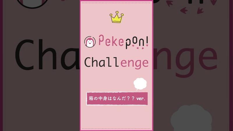 "PekepON ATEEZ登場♪ PekepON チャレンジ「箱の中身はなんだ??」""に大挑戦!チーム別動画を公開!Team1編"