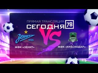 Женская Суперлига 2020. Зенит - Краснодар. Прямая трансляция