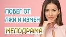 Фильм про умиротворение в деревне - Побег от лжи и измен / Русские мелодрамы новинки 2019