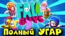 Fall Guys Игра Полный ТРЕШ и УГАР! Первый взгляд