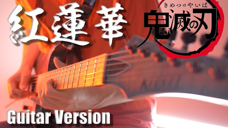 【鬼滅の刃OP】LiSA - 紅蓮華 ギターアレンジカバー Gurenge - Demon Slayer: Kimetsu no Yaiba OP [Guitar Cover] 4K