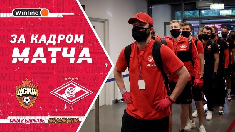 За кадром матча ЦСКА — «Спартак»
