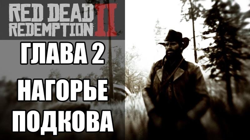 Прохождение стрим Red Dead Redemption 2 RDR2 Глава 2 Нагорье Подкова