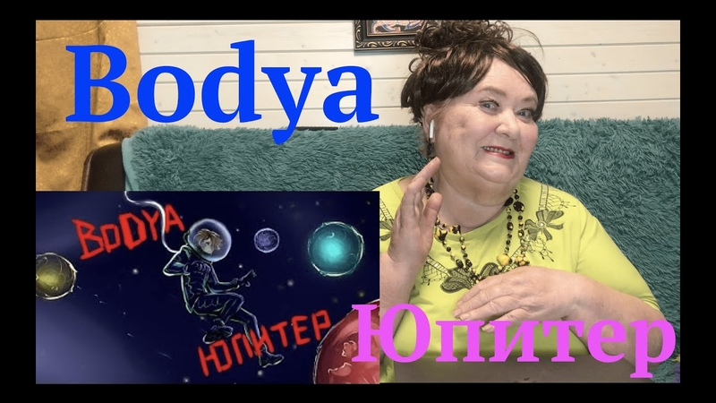Bodya Юпитер Реакция на Бодя юпитер