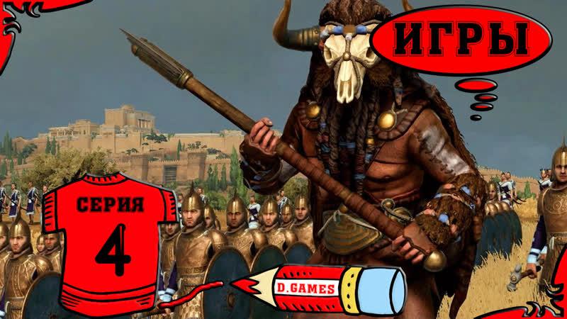A Total War Saga Troy когда же это кончится