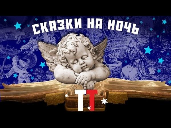 Диво дивное чудо чудное Русская народная сказка Читает Елена Старостина