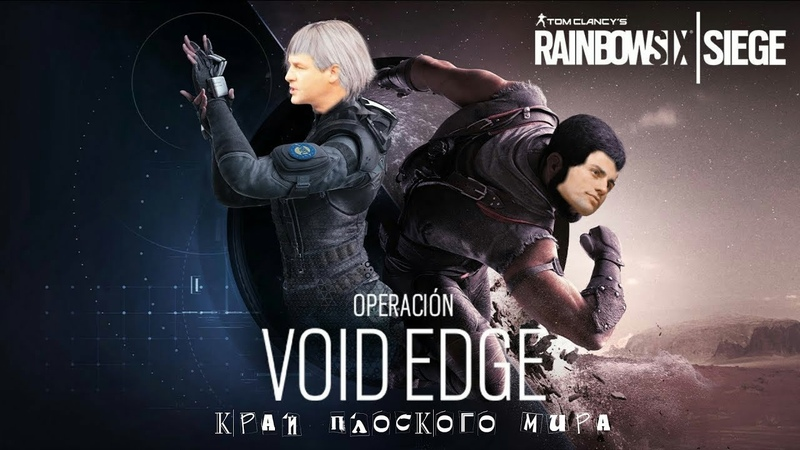 Кратко про Void Edge Rainbow Six Siege Рома и Миша
