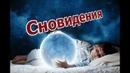 С. Сафонов / Сновидения / Проповедь