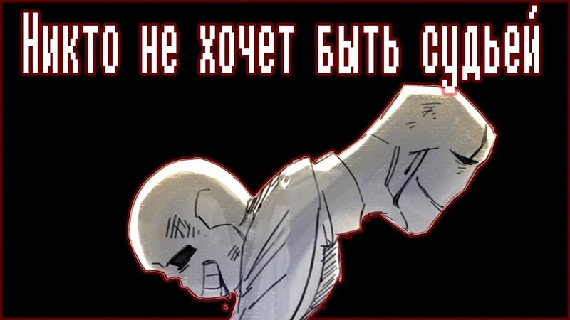 Никто не хочет быть судьей No one wants to be the judge Comics Undertale