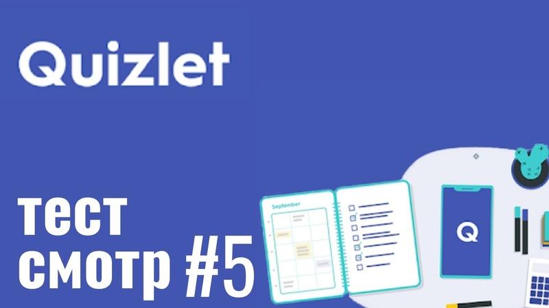 Тест смотр5. Флэш-карты Quizlet
