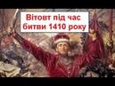 Польсько-Литовський період в історії України 14 16 ст. Україна у складі іноземних держав у 14-16 ст.