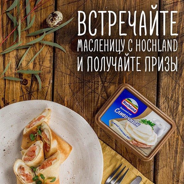 Делитесь фотографиями блинов с сыром Хохланд по хэштегу Подробности на сайте
