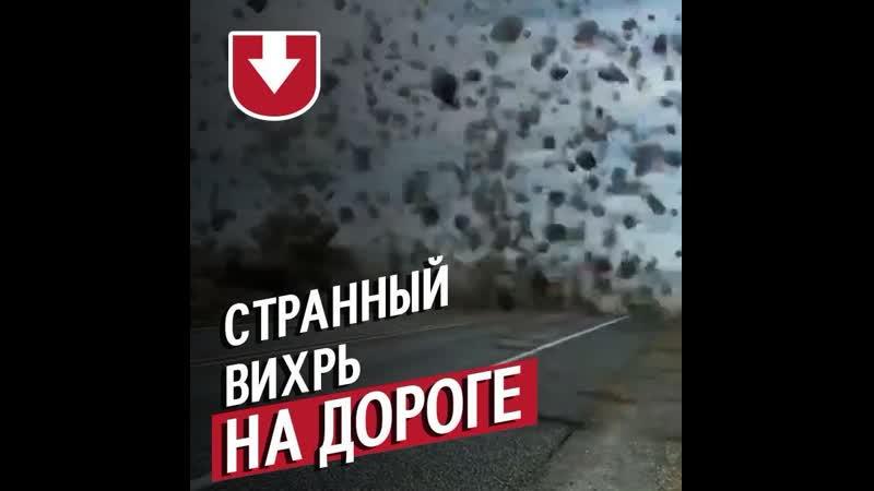Странный торнадо посреди дороги