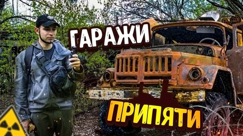Гаражи в городе Припять нашёл таинственные подземелья