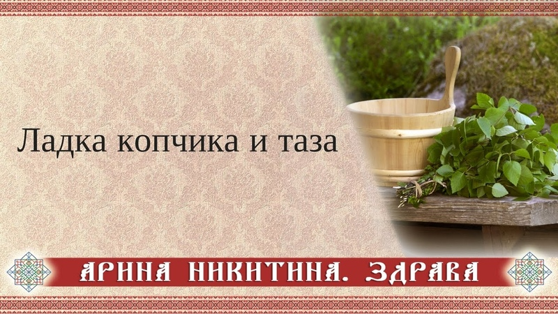 Ладка копчика и таза Арина Никитина