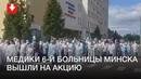 Медики 6-й больницы Минска вышли в знак солидарности