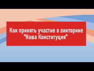 """Как принять участие в викторине """"Наша Конституция"""""""