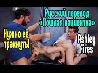 Ashley Fires МЖМ большая попка секс big tits [Трах, all sex, porn, tits, Milf, инцест, порно blowjob brazzers секс анальное]