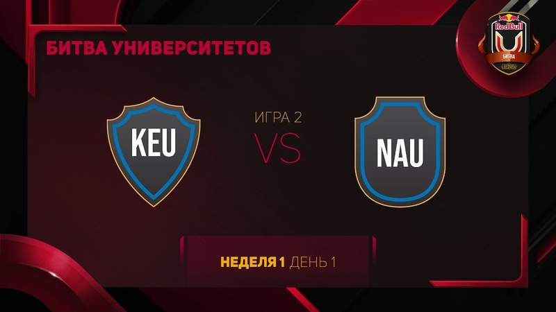 Red Bull Университеты 2020 Групповая стадия Неделя 1 День 1 KEU vs NAU