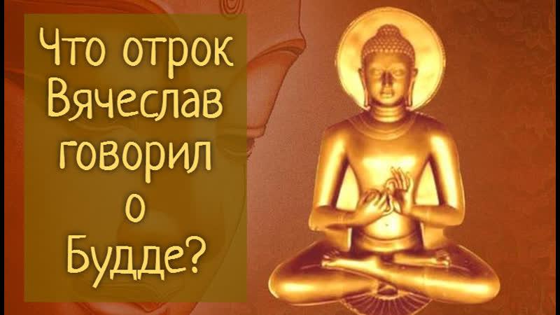 Отрок Вячеслав о буддизме