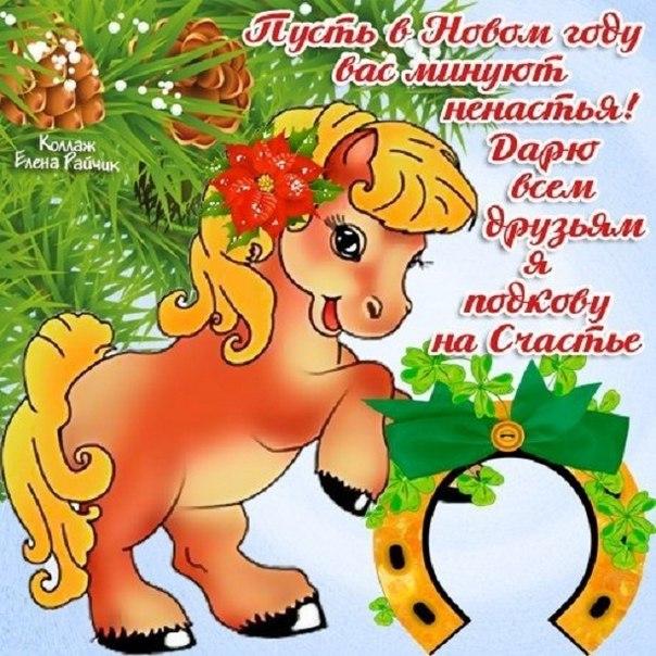 каре поздравление кто рожден в год лошади молния представляет