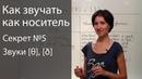 Английское произношение - 6 секретов. Межзубные звуки θ, ð (сочетание th)