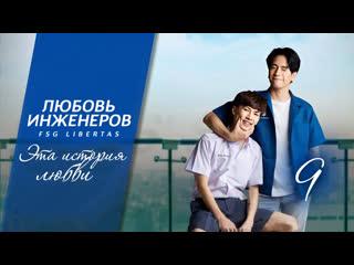 FSG Libertas 09/12 En Of Love: This is Love Story / Любовь инженеров: Эта история любви рус.саб