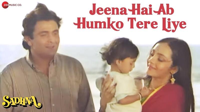 Jeena Hai Ab Humko Tere Liye   Sadhna   Rishi Kapoor, Meenakshi Sheshadri Sujata M   Bappi Lahiri