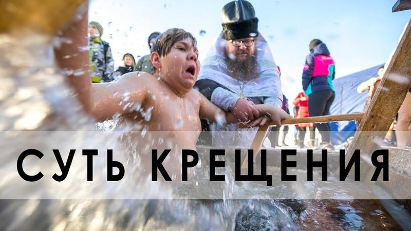 СУТЬ КРЕЩЕНИЯ КУЛЬТ ПЛОДОРОДИЯ ГЛУПОСТИ Инсайт © CVETT