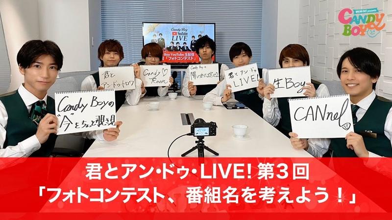 Candy Boy 君とアン・ドゥ・LIVE 第3回「フォトコンテスト、番組名を考えよう 6