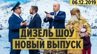Дизель Шоу  полный 67 выпуск   | ЮМОР ICTV
