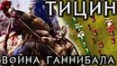 Война Ганнибала 3 - БИТВА ПРИ ТИЦИНЕ 218 г до н.э. / вторая пуническая война история