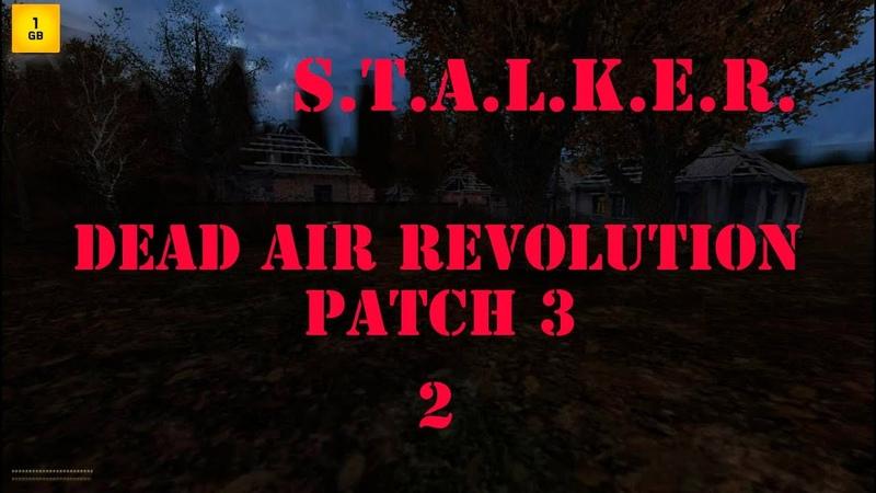 S T A L K E R Dead Air Revolution Patch 3 ч 2 На Свалку Много заданий Взорвался пистолет в руках