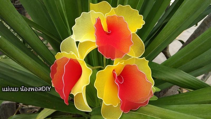 How to make nylon flowers /ดอกไม้ผ้าใยบัว (แคทลียา)l แม่เนย น้อง361