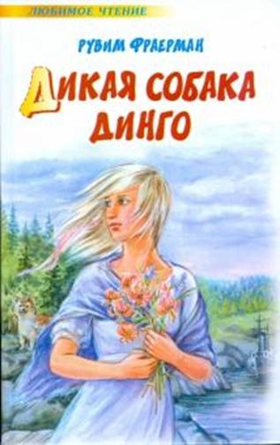 «Книги из страны детства», изображение №6