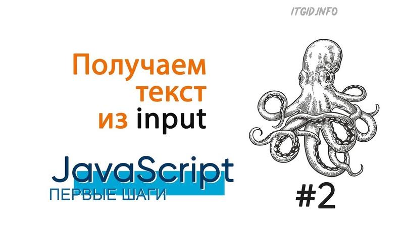 Получаем текст из input JavaScript First steps