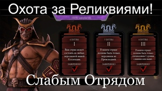 Охота За Реликвиями Слабым отрядом! (Mortal Kombat Mobile)