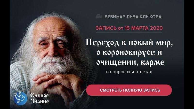 Лев Клыков от 15 марта 2020 Переход в новый мир короновирус карма