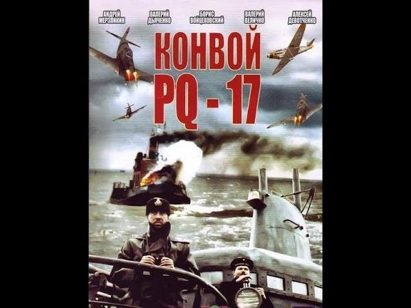 ПРЕДАТЕЛЬСТВО Конвоя PQ 17 1942 ВОВ Сериал 2004 ЧАСТЬ 1