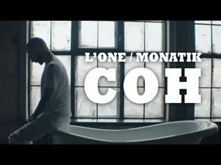 LOne feat. MONATIK - Сон